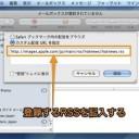 Mac MailにRSSフィードを登録する方法のまとめ