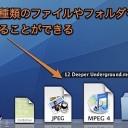 Mac Dockのスタックに登録できる便利なアイテム