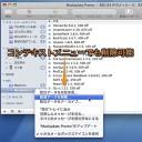 Mac MailからRSSフィードの登録を解除する方法