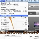 Mac Safariの履歴を削除したりGoogle検索履歴を消去したりする方法