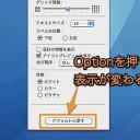 Mac Finderの「表示オプション」をリセットしてデフォルト設定に戻す方法