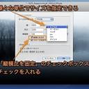 Macのプレビュー.appで写真の縦横比を固定したまま拡大・縮小する方法