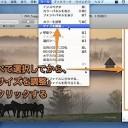 Macのプレビュー.appで複数の写真を拡大・縮小する方法