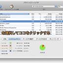 MacのDockを再起動する方法