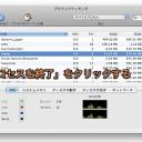 MacのFinderを再起動する方法