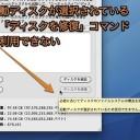 Macの起動ディスクを修復する方法