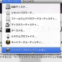 Time MachineのバックアップからMacのシステムをまるごと復元する方法