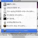 Time MachineのバックアップからMacのシステムをまるごと復元する方法