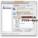 ユーザが使用できるMacのアプリケーションを制限する方法