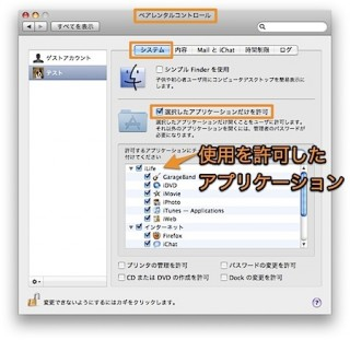 how-to-restrict-application-with-parental-control-of-mac-os-tm