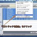 Mac iTunesで複数の曲をまとめて1つの音楽ファイルとして取り込む方法
