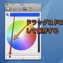 Macのカラーパネルで使用した色を一時保存する方法