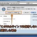 Mac Safariで「パスワードを保存しない」とした設定を取り消す方法