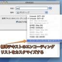 Windowsで文字化けしないようにMacのテキストエディット.appで保存する方法