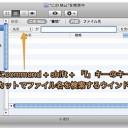 Macでファイル名検索する方法のまとめ