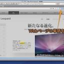 Mac SafariでWebページ内の文字列を検索する時のテクニック