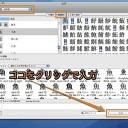 Macのことえりで読み方が分からない漢字を入力する際のテクニック
