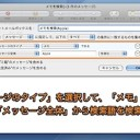 Mac Mailで作った「メモ」を簡単に整理する方法