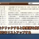 Macの辞書ウィジェットで利用できる便利な隠れ機能