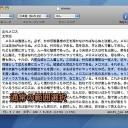 Mac OS Xで、テキストを長方形の形で範囲選択する方法