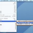 Mac MailからWindowsにトラブル無く添付ファイルを送る方法