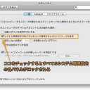 Macのシステム環境設定を常にロックしてセキュリティを高める方法