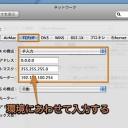 MacのIPアドレスを手動で設定する方法