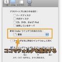 Mac Finderの新規ウインドウで、最初に表示されるフォルダを変更する方法