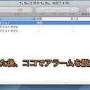 Mac Mailを使ってiCalの「To Do」にアラームを設定する方法