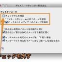 Macのディスクイメージをマウントする時間を短くする方法