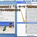 Mac Spotlight検索結果のファイルの「情報」を簡単に調べる方法