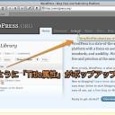 Mac Safariでリンク先のURLをツールチップでポップアップ表示させる裏技