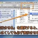 Mac Mailで特定のアイコンを常時ツールバーに表示させる方法