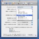 Mac Mailの未読メールの数をDockに表示する設定を変更する方法