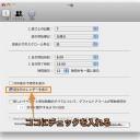 Mac iCalに知人の誕生日を自動的に表示して忘れるのを防ぐ方法