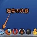 Macのアプリケーションを「隠す」とそのDockアイコンを半透明にして判別しやすくする裏技