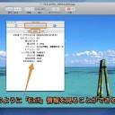 Macのプレビュー.appで写真の「Exif」情報を表示する方法