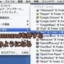 Macの「最近使った項目」から使用したアイテムがある場所を表示する小技