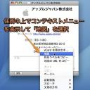 Macのアドレスブック.appで住所をすぐにGoogleマップ™で確認する方法