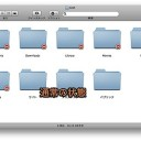 Macの隠しファイルや隠しフォルダを表示する裏技