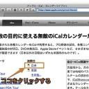 Mac iCalに日本の祝祭日を自動的に登録して表示する方法
