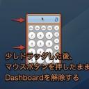 MacのDashboardウィジェットを普通のアプリケーションのように使用する裏技