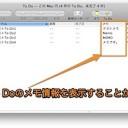Mac Mailで、iCalの「To Doのメモ欄」の情報を確認する方法