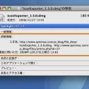 Mac OS Xでダウンロードファイルの入手先を確認する方法