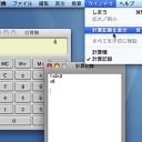 Macの計算機.appで、計算した過程をプリントしたりや保存したりする方法