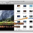 Macのプレビュー.appで大量の写真を表示する時に便利なテクニック