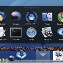 Mac Dockに「最近使った書類」などを表示できる特殊なスタックを表示する裏技