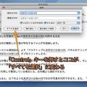 Macのテキストエディット.appで一括置換する前に置換箇所を確認する隠れ技