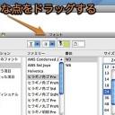 Macのフォントパネルでフォントのプレビューを表示する方法
