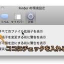 Macでファイルの拡張子を表示する方法